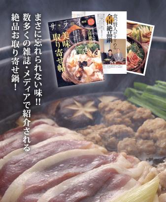 まさに忘れられない味!数多くの雑誌・メディアで紹介される絶品お取り寄せ鍋!