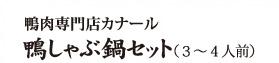 鴨肉専門店カナール 鴨しゃぶ鍋セット(3〜4人前)