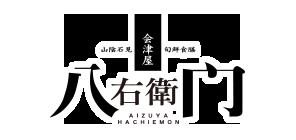 海鮮レストラン 会津屋八右衛門ロゴ