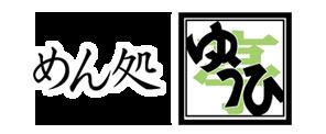 麺処ゆうひロゴ