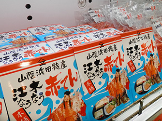 江木蒲鉾店の赤天
